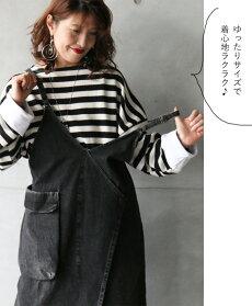 ジャンパースカート。デニム。ブラック。大人モードなカジュアル。サロペットスカート。2/822時販売新作×メール便不可