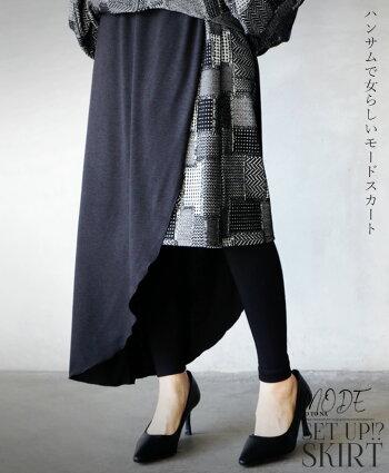 セットアップ。スカート。ブラック柄。ハンサムで女らしいモードスカート。2/1622時販売新×メール便不可