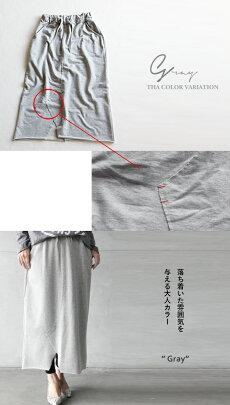 スウェットスカート。グレー。ブラック。カットオフデザイン。ラフにお洒落を叶える2/1322時販売新×メール便不可