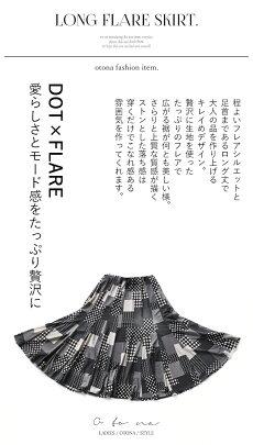 ロングスカート。フレア。ドット柄。ブラック。Dot×DotLONGFLARESKIRT3/822時販売新作×メール便不可