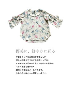 トップス。アイボリー。フラワー。フレア袖。手書き風タッチの繊細な花模様3/422時販売新〇メール便可