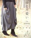 【再入荷♪11月25日22時より】♪♪オリジナル(グレー)ゆる可愛いスカートSp/A/W
