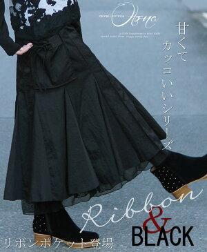 【再入荷♪2月3日22時より】甘くてカッコいいシリーズ。リボンポケット&ブラックスカート
