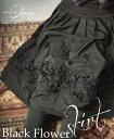 【再入荷♪5月21日22時より】(ブラック)「otona」舞い落ちるブラックフラワースカート