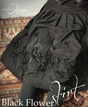 【再入荷♪1月20日22時より】(ブラック)「otona」舞い落ちるブラックフラワースカート