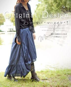 (ネイビー)オリジナルオトナ可愛いマーメイドスカート