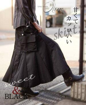 【再入荷♪1月30日22時より】♪♪甘くてカッコいいsweet&BLACKスカート