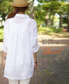 ◇◇(ホワイト)レースのカットワークシャツトップス
