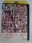 【中古】(DVD)デブラ・ウィンガーを探して/ ロザンナ・アークエット<レンタル落ち>