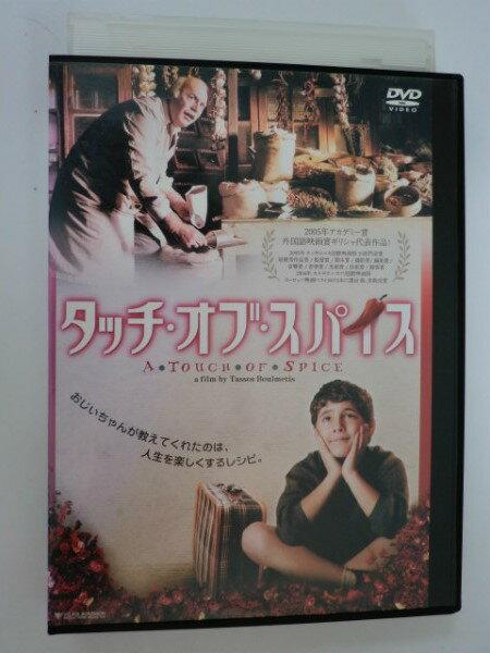 【中古】(DVD)タッチ・オブ・スパイス/主演:ジョージ・コラフェイス<レンタル落ち>