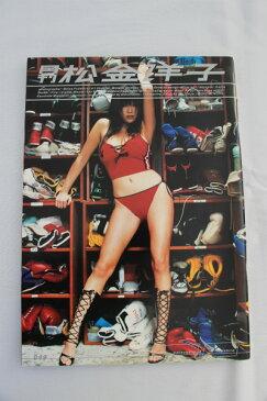 【中古】雑誌 月刊 松金洋子 2003年9月10日発行 新潮社 ISBN4-10-790119-X