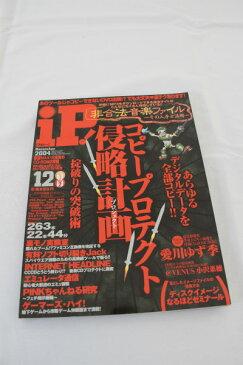 【中古本】iP! 2004年12月号 晋遊舎 01481-12 ☆CD2枚付き