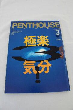 【中古本】雑誌 PENTHOUSE 1995年3月号 平成7年3月1日発行 ぶんか社 07933-3