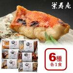西京焼き6点セット【鮭】【赤魚】【鰈】【金目鯛】【鯛】【鰆】