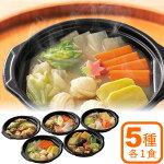 京都を巡る五種類の鍋セット