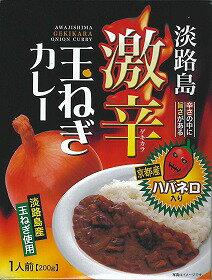 【激辛!ご当地レトルトカレー】辛口好きの方へ!淡路島産玉ねぎを使用し国産牛と煮込んだ中辛...