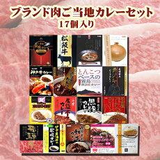ご当地カレーセットブランド肉カレーセット