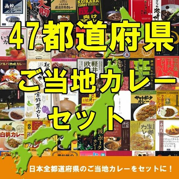 ご当地カレーまとめ買い!送料込み!景品や販促品に!日本全国有名ご当地レトルトカレーセット!ご当地カレー食べ比べできるセット♪