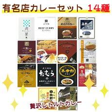 レストラン・名店カレーセット