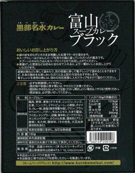 富山ブラックスープカレー