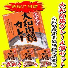 奈良大和肉鶏カレー