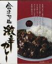 会津地鶏の旨味とホットなスパイスがカレー好きにはたまらない自信の激辛です。会津地鶏 激辛...