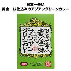 祇園味幸日本一辛い黄金一味仕込みのアジアングリーンカレー