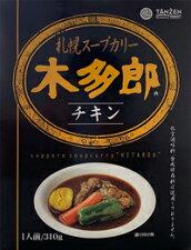 木多郎スープカレーチキン
