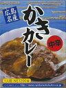 牡蠣カレー * 広島名産 かきカレー * 人気の牡蠣カレー 瀬戸内海名産広島かき使用 広島ご当地カレ