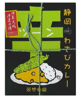 ★わさびオリーブソース付★静岡わさびカレー辛山葵味のレトルトカレー誕生日ギフトや内祝いにわさび…