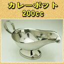 カレーポット★グレービーボート200cc ステンレス製ソースポット!ギフトにも♪【洋食器/レトル...