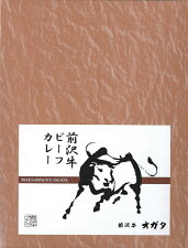 前沢牛ビーフカレー