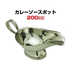 カレーソースポット200cc