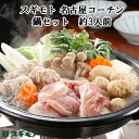 スギモト 名古屋コーチン鍋セット 約3人前 鍋ギフト 日本三大地鶏名古屋コーチン