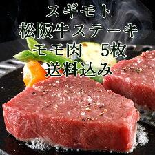 松坂牛ももステーキ肉
