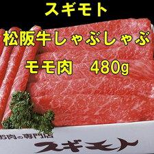 松坂牛しゃぶしゃぶ肉