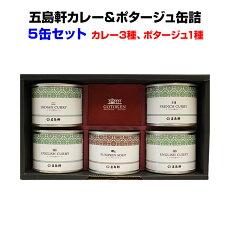 五島軒カレー缶詰セット