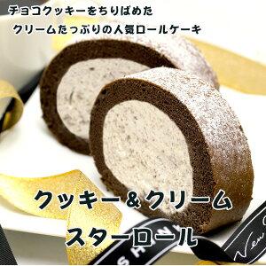 母の日 チョコレートロールケーキ