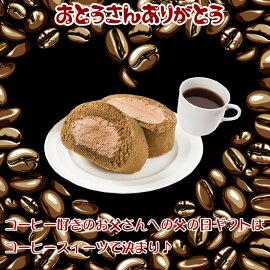 父の日コーヒーロールケーキ