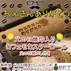 父の日コーヒーケーキ