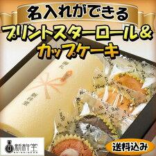 新杵堂プリントロールケーキ&カップケーキ