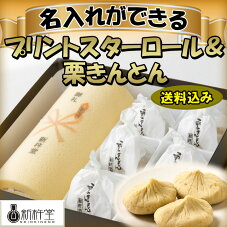 新杵堂プリントロールケーキ&栗きんとん