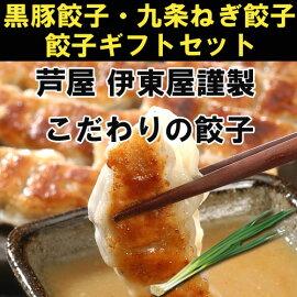 葱餃子セット