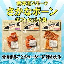 魚ボーンスモークサーモン