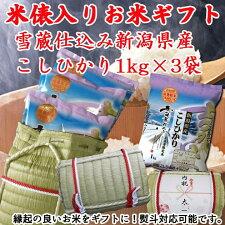 米俵入りお米詰め合わせギフト