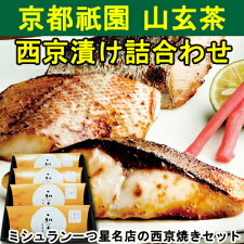 京都祇園「山玄茶」西京漬け詰合せ