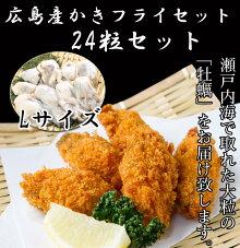 牡蠣フライセット