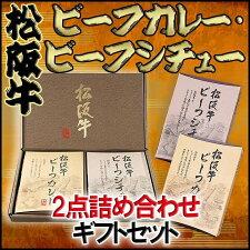 松阪牛セット