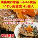 業務用レトルト食品・居酒屋メニュー業務用・いわし南蛮煮 45...