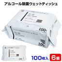 除菌ウェットティッシュ大量購入がお得!ウイルス対策や業務用に!100枚入り!蓋つきでたっぷり使える簡単除菌用品!